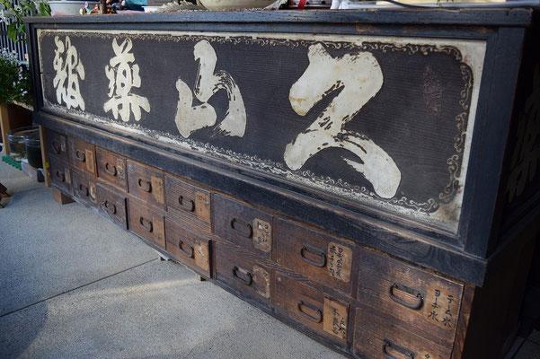 【西大寺の町並みシーズ(その10-3 )】久山薬局と名前入りのおおきな薬箱。なるほど、薬箱とはこういうものかと思った。問屋のような薬局の働きを昔はしていたのだろう。
