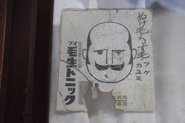 観音院に近い、元薬局にはこんなシールとも看板とも言えぬようなものが遺ってました。検索かけても出てきません。