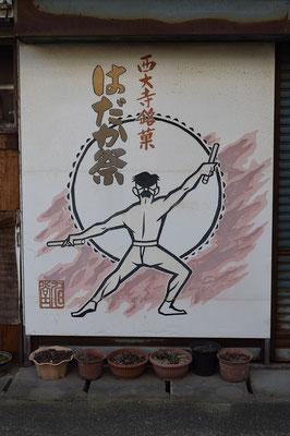 【西大寺の町並みシーズ(その8 )】西大寺観音院付近のお菓子屋さん・旭堂さんの看板。ワッショイカーニバルの写真と合わせてどうぞ。