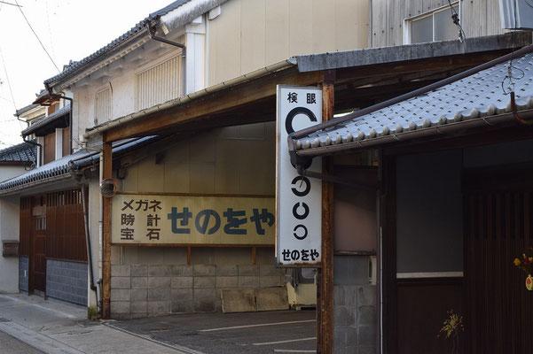 【西大寺の町並みシリーズ(その16)】地元の眼鏡屋さんの看板です。風情があり、何屋さんかすぐにわかります。