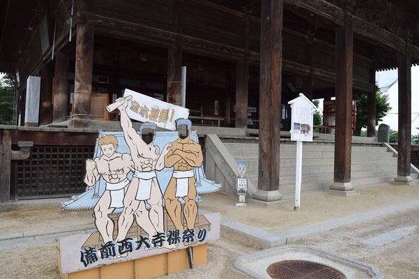 【西大寺の町並みシリーズ(その42)】観音院での記念撮影はこちら?