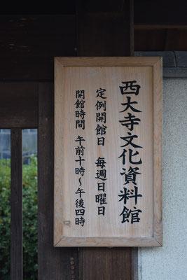 【西大寺の町並みシーズ(その3-0)】ご覧の通り、西大寺文化資料館の表看板です。開館日はなんと日曜日のみ、シクシク。