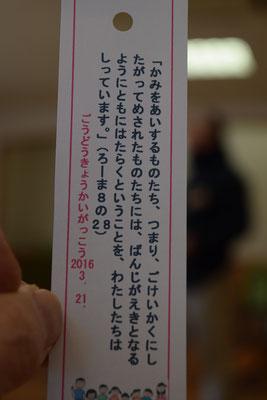 和気教会の延藤先生が選ばれたみ言葉です。これを皆に一枚ずつ頂きました。