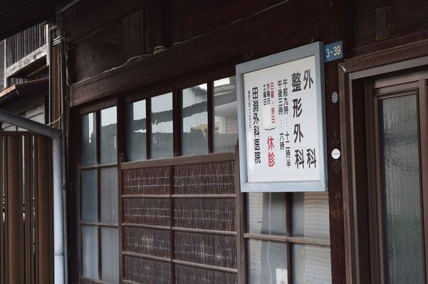 【西大寺の町並みシリーズ(その57 )】西大寺に古くからあるとお聞きした、現役の外科と整形外科を開院されているお医者さまがこちらです。2015年12月16日(水)撮影。こちらが案内版です。
