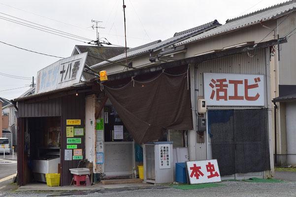 【西大寺の町並みシリーズ(その61 )】西大寺は水辺に近い町でもありますので、こんなお店があります。こちらは吉井川まで直線距離で100メートル以内でしょうか。