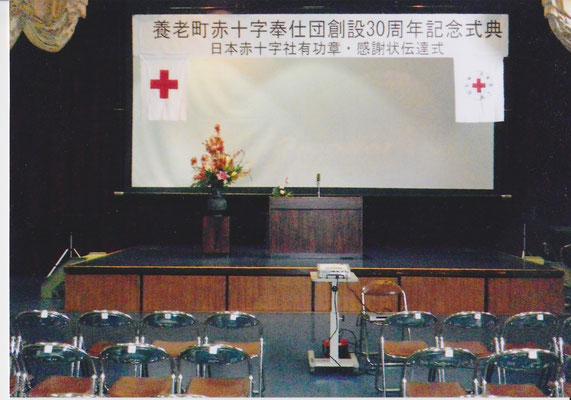 養老町 赤十字式典花 11月23日 伊藤智法