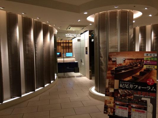 紀尾井フォーラム入口です。