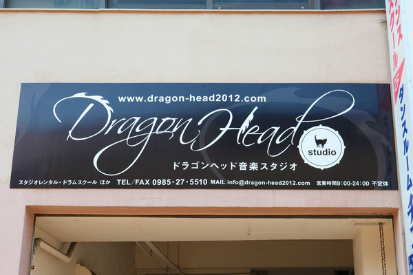 DRAGON HEAD STUDIO