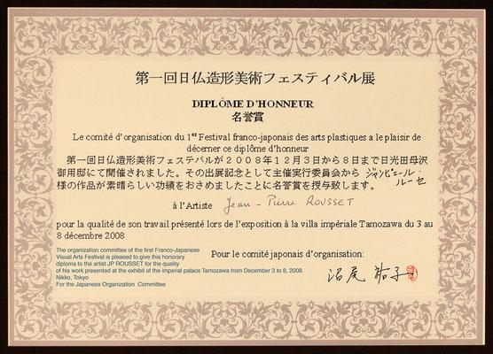 Premier festival franco-japonais d'arts plastiques, 2008