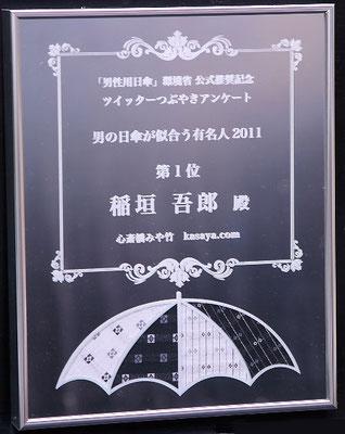 男の日傘が似合う有名人アンケート 2011
