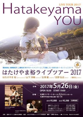 札幌公演フライヤー表