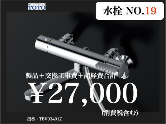 TBV03401Z