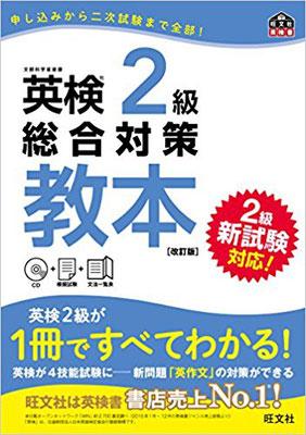 【CD付】英検2級総合対策教本 改訂版[新試験対応]