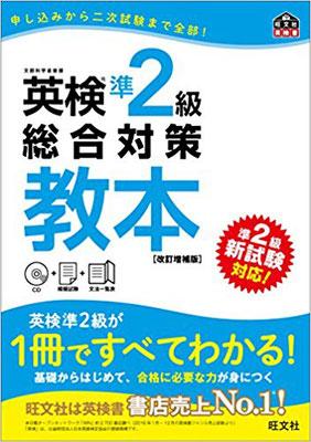 【CD付】英検準2級総合対策教本 改訂増補版