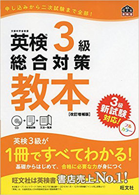 【CD付】英検3級総合対策教本 改訂増補版