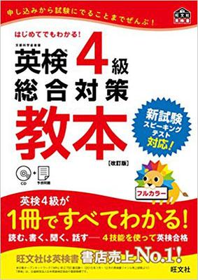【CD付】英検4級総合対策教本 改訂版