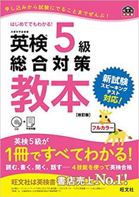 【CD付】英検5級総合対策教本 改訂版