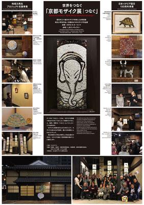 世界をつなぐ「京都モザイク展|つなぐ」