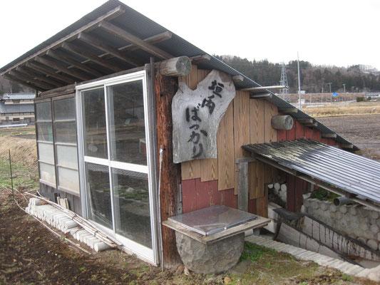 この小屋の中に臼と杵が入っています。 小屋の右側に、水が溜まるようにするため、丸太をくりぬいて水を受けるようになっています。