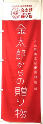 小山町商工会優良推奨品金太郎からの贈り物 のぼり旗 (デザインHITO)