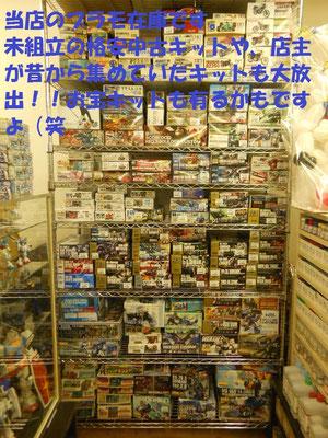 当時物レアキットから格安新古品も在庫しております。他店に負けない価格の物もございます