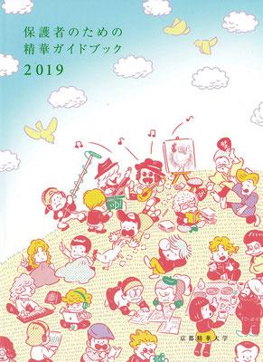 保護者のための精華ガイドブック メインビジュアル/カットイラスト CL:京都精華大学