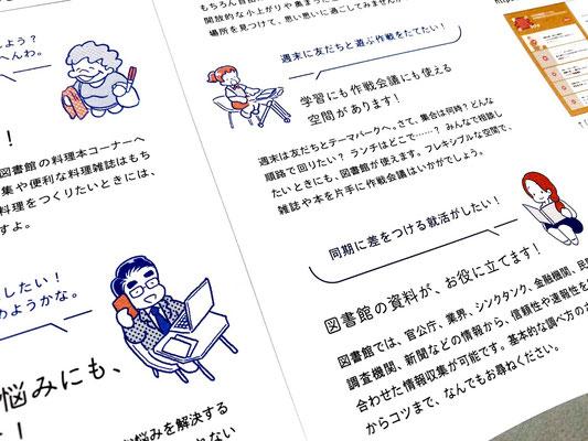 泉大津新図書館「シープラが誕生!」リーフレット/表紙イラスト,中面イラスト