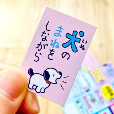 小学館 「小学一年生」3月号「ドキドキめいれいカードゲーム」付録/イラスト,書き文字