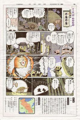 京都新聞ジュニアタイムズ マンガ京・妖怪絵巻第五十四話 「不落不落」 作画担当