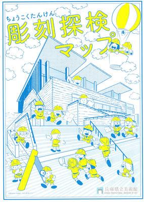 兵庫県立美術館彫刻探検マップ  メインビジュアル/カットイラスト        CL:兵庫県立美術館  D:加瀬部敏志