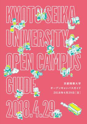 京都精華大学オープンキャンパス  メインビジュアル        CL:京都精華大学  D:加瀬部敏志