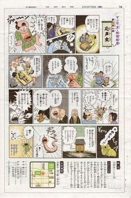 京都新聞ジュニアタイムズ マンガ京・妖怪絵巻第六十一話 「応声虫」 作画担当