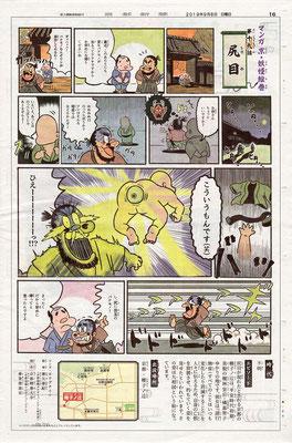 京都新聞ジュニアタイムズ マンガ京・妖怪絵巻第十九話 「尻目」 作画担当