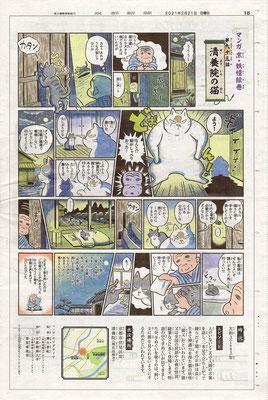 京都新聞ジュニアタイムズ マンガ京・妖怪絵巻第九十三話 「清養院の猫」 作画担当