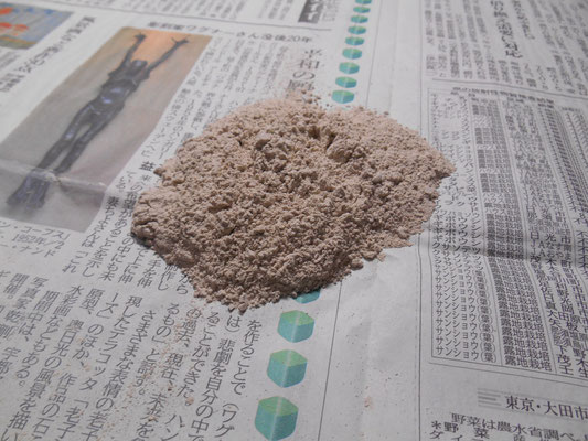 今日、落とした泥の粉末。