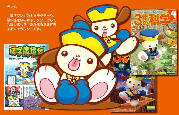 「犬マル」漢字漫画や理科漫画のメインキャラとして大活躍!