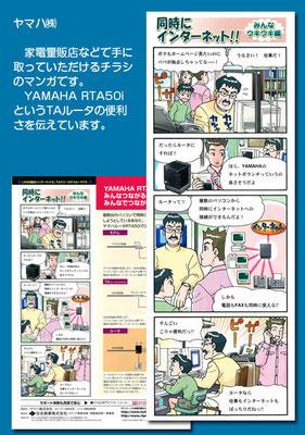 ヤマハ ルータ紹介漫画