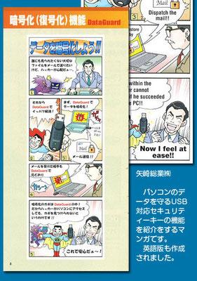 矢崎総業 データガード紹介漫画