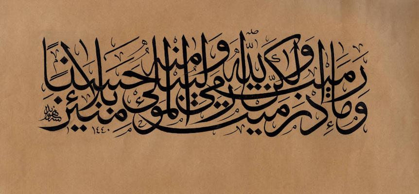 コーラン8戦利品章17節(あなたが射った時、あなたが当てたのではなく、アッラーが当てたのである)(背景色:銅色)(スルス書体)
