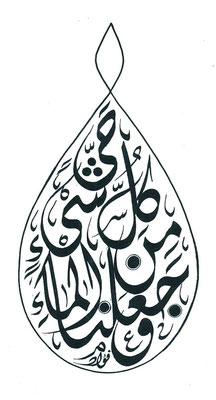 コーラン21預言者章30節 <我々は水から一切の生き物を創った> ディーワーニ書体