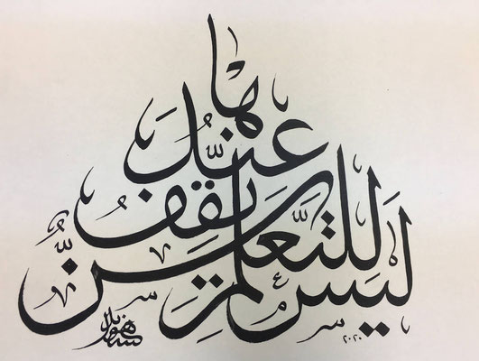 アラブのことわざ <学ぶのに遅すぎる年齢はない>(背景色:銀色)(スルス書体)
