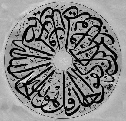 コーラン112純正章 <言え、「かれはアッラー、唯一なる御方であられる。アッラーは自存され、御産みなさらないし、御産れになられたのではない。かれに比べ得る、何ものもない>(背景色:銀色)(スルス書体)