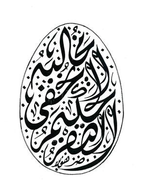 アラブのことわざ <能ある鷹は爪を隠す> (ジャリー・ディワーニ書体)
