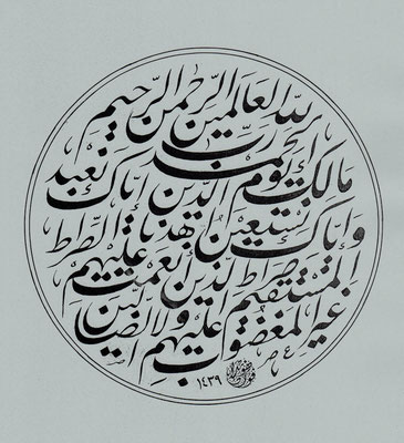 コーラン1開端章全節(背景色:銀色) (ナスタアリーク書体)