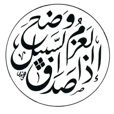 アラブのことわざ <もし決意が正しければ、道は開かれる>(ナスタアリーク書体)