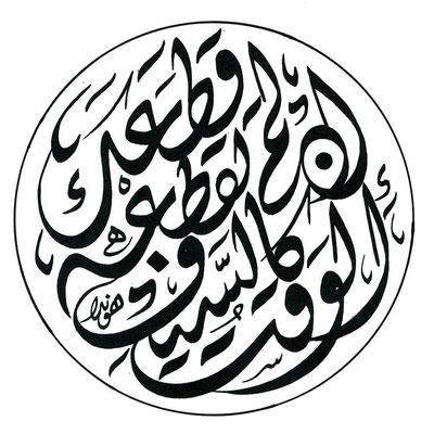 アラブのことわざ <時間は剣、もし切らねば切られるだろう> ディーワーニ書体