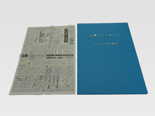 新聞大サイズ