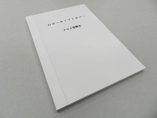簡易くるみ製本