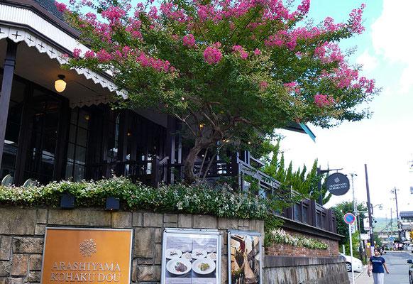 フレンチレストラン 嵐山 琥珀堂