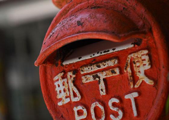 今は見つけるのが困難な駅前のレトロな郵便ポスト。